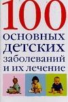 100 основных детских заболеваний и их лечение - фото 1