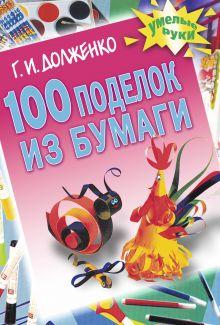 100 поделок из бумаги