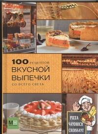 100 рецептов вкусной выпечки со всего света Чумак Е.И.