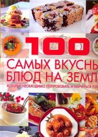 100 самых вкусных блюд на земле, которые необходимо попробовать и научиться гот Ермакович Д.И.