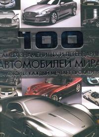 100 самых знаменитых и легендарных автомобилей мира, на которых каждый мечтает п Цеханский С.П.