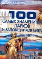 Шереметьева Т. Л. - 100 самых знаменитых парков и заповедников мира' обложка книги