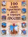 100 самых красивых мест и городов России Сингаевский В.Н.