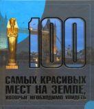 Шереметьева Т. Л. - 100 самых красивых мест на земле, которые необходимо увидеть' обложка книги