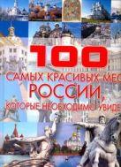 Шереметьева Т. Л. - 100 самых красивых мест России, которые необходимо увидеть' обложка книги