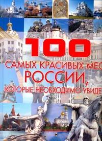 Шереметьева Т. Л. - 100 самых красивых мест России, которые необходимо увидеть обложка книги