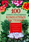 Иофина И.О. - 100 самых популярных комнатных растений' обложка книги