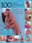 Тейлор С. - 100 самых чувственных поз' обложка книги