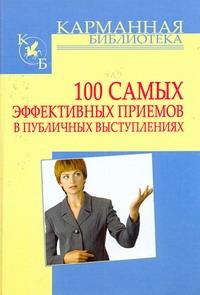 100 самых эффективных приемов в публичных выступлениях - фото 1