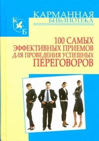 100 самых эффективных приемов для проведения успешных переговоров от book24.ru