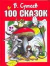 100 сказок Сутеев В.Г.