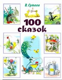 Сутеев В.Г. - 100 сказок обложка книги