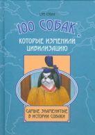 Столл Сэм - 100 собак, которые изменили цивилизацию' обложка книги