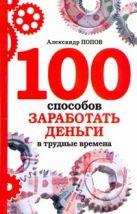 Попов А. - 100 способов заработать деньги в трудные времена' обложка книги