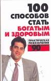 Орлова Л. - 100 способов стать богатым и здоровым. Практическая психология обложка книги
