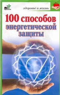 100 способов энергетической защиты Миллер М.