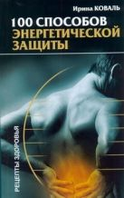 Коваль И.К. - 100 способов энергетической защиты' обложка книги
