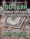Добротворский Игорь - 100 тайн самых богатых и знаменитых, или как становятся миллиардерами' обложка книги