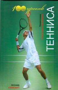 100 уроков тенниса - фото 1