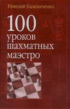 100 уроков шахматных маэстро