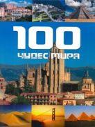Хоффманн Майкл - 100 чудес мира' обложка книги