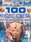 Шереметьева Т. Л. - 100 чудес света которые необходимо увидеть' обложка книги