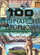 Шереметьева Т. Л. - 100!величайших дворцов,которые необходимо увидеть' обложка книги