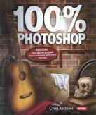Кэплин С. - 100% Photoshop. Коллажи без фотографий' обложка книги