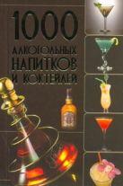 Бортник О.И. - 1000 алкогольных напитков и коктейлей' обложка книги