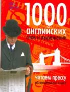 Ренуччи Клод - 1000 английских слов и выражений' обложка книги