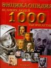 1000 великих людей тысячелетия