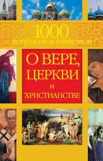 1000 вопросов и ответов о Вере, Церкви и Христианстве Гиппиус А.