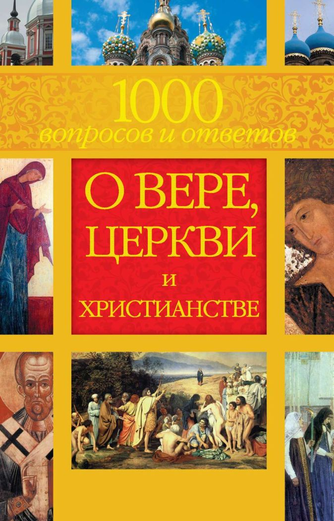 Гиппиус А. - 1000 вопросов и ответов о Вере, Церкви и Христианстве обложка книги