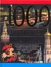 Торопцев А.П. - 1000 вопросов о Москве' обложка книги