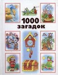 1000 загадок Дмитриева В.Г.