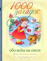 1000 загадок обо всем на свете Кановская М.Б.