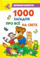Елкина Н.В. - 1000 загадок про все на свете' обложка книги