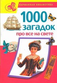 1000 загадок про все на свете