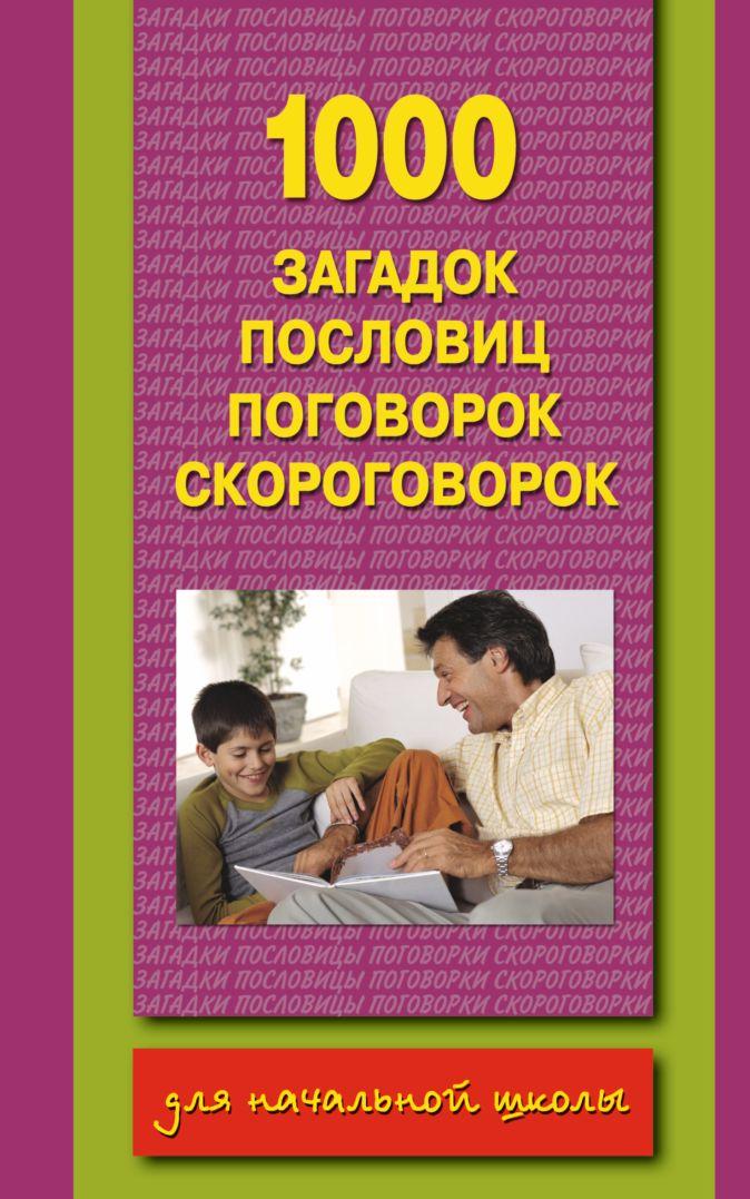1000 загадок, пословиц, поговорок, скороговорок Дмитриева В.Г.