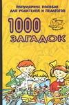 Елкина Н.В. - 1000 загадок. Популярное пособие для родителей и педагогов обложка книги