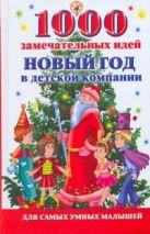 Исполатов А.Н. - 1000 замечательных идей. Новый год в детской компании' обложка книги