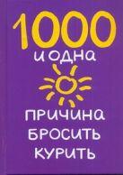 Додс Б. - 1000 и одна причина бросить курить' обложка книги