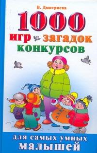 1000 игр, загадак, конкурсов Дмитриева В.Г.
