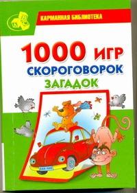 1000 игр, скороговорок, загадок Клименко Н.Т.