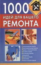 Руцкая Т.В. - 1000 идей для вашего ремонта' обложка книги