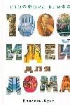 Клифф Стаффорд - 1000 идей для дома' обложка книги