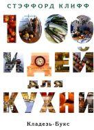 Клифф Стаффорд - 1000 идей для кухни' обложка книги
