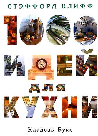 Клифф Стаффорд - 1000 идей для кухни обложка книги