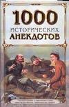 Кессельман В.С. - 1000 исторических анекдотов. Удивит. и малоизвестн. факты из жизни знаменитых лю обложка книги
