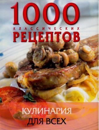 1000 классических рецептов. Кулинария для всех Карпенко Т.